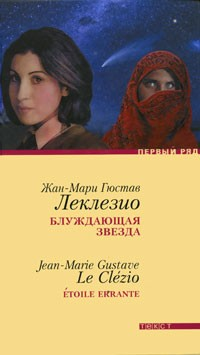 Жан-Мари Гюстав Леклезио - Блуждающая звезда