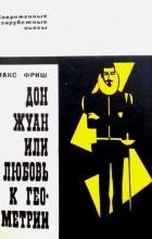 Макс Фриш - Дон Жуан, или Любовь к геометрии