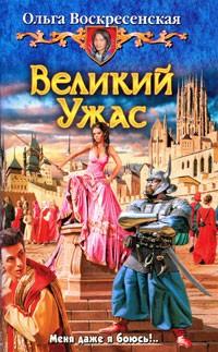 Ольга Воскресенская - Великий Ужас