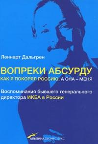 Леннарт Дальгрен - Вопреки абсурду. Как я покорял Россию, а она - меня