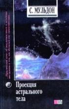 Сильван Мульдон - Проекция астрального тела