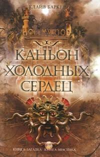 Клайв Баркер - Каньон Холодных Сердец