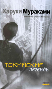 Харуки Мураками - Токийские легенды (сборник)