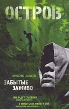 Вячеслав Денисов - Остров 1. Забытые заживо