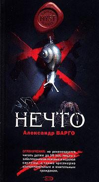 Александр Варго - Нечто