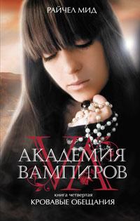 Райчел Мид - Академия вампиров. Кровавые обещания
