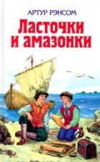 Артур Рэнсом - Ласточки и амазонки