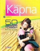 Ірена Карпа - 50 хвилин трави (Коли помре твоя краса)