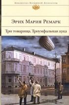 Эрих Мария Ремарк - Три товарища. Триумфальная арка (сборник)