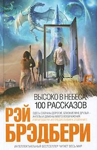 Рэй Брэдбери - Высоко в небеса. 100 рассказов