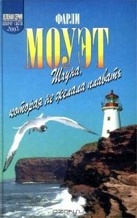 Фарли Моуэт - Шхуна, которая не желала плавать (сборник)