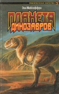 Энн Маккефри - Планета динозавров