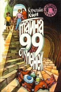Кэролайн Кин - Тайна 99 ступенек (сборник)
