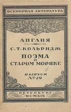 Сэмюэль Кольридж - Поэма о старом моряке