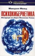 Мольц Максуэлл - Психокибернетика