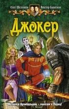 Олег Шелонин, Виктор Баженов - Джокер