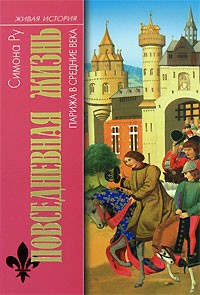 Симона Ру - Повседневная жизнь Парижа в Средние века