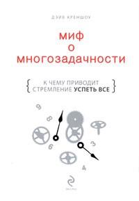 Дэйв Креншоу - Миф о многозадачности. К чему приводит стремление успеть все