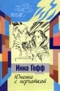 Инна Гофф - Юноша с перчаткой : повести и рассказы