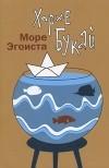 Хорхе Букай — Море эгоиста
