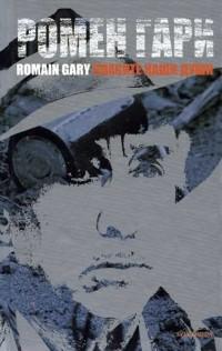 Ромен Гари - Спасите наши души