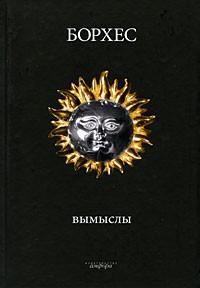 Хорхе Луис Борхес - Вымыслы