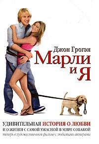 Джон Грогэн - Марли и я