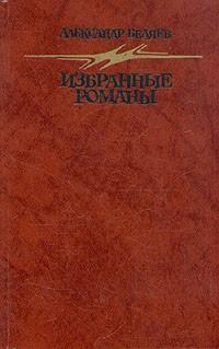 Александр Беляев - Избранные романы (сборник)