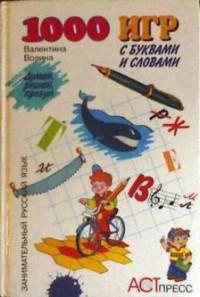 Валентина Волина - 1000 игр с буквами и словами