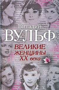 - Великие женщины XX века