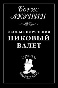 Борис Акунин - Особые поручения. Пиковый валет