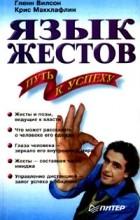 - Язык жестов - путь к успеху