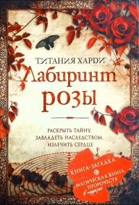 Титания Харди - Лабиринт розы