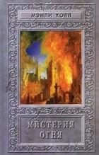 Мэнли Холл — Мистерия Огня