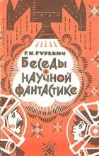 Г. И. Гуревич - Беседы о научной фантастике