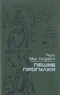 Рауль Мир-Хайдаров - Пешие прогулки