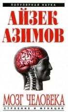 Айзек Азимов - Мозг человека: строение и функции