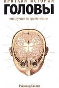 Рэймонд Таллис - Краткая история головы: Инструкция по применению