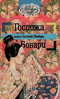 Гюстав Флобер - Госпожа Бовари. Новеллы (сборник)