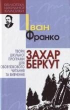 Иван Франко - Захар Беркут. Вибрані твори