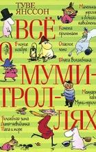 Туве Янссон - Всё о Муми-троллях (сборник)