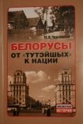 """Юлия Чернявская - Белорусы. От """"тутэйшых"""" к нации"""