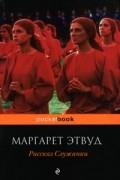 Маргарет Этвуд - Рассказ Служанки