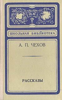 А.П. Чехов - Человек в футляре. Хамелеон. (рассказы)