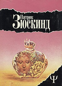 Патрик Зюскинд - Избранное