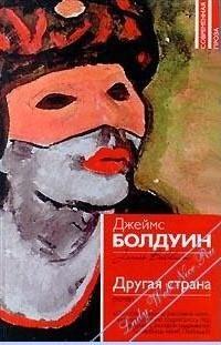 Джеймс Болдуин - Другая страна