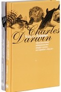 "Чарлз Дарвин - Путешествие натуралиста вокруг света на корабле ""Бигль"" (комплект из 2 книг)"