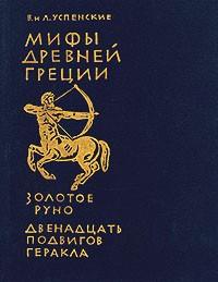 - Мифы Древней Греции: Золотое руно. Двенадцать подвигов Геракла