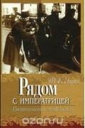 Т.К.Ящик - Рядом с императрицей