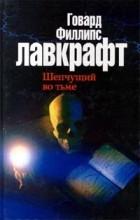 Говард Филлипс Лавкрафт - Шепчущий во тьме